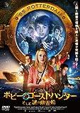 ボビーとゴーストハンター,そして謎の幽霊船[DVD]