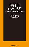 中高年ひきこもり―社会問題を背負わされた人たち― (扶桑社BOOKS新書)