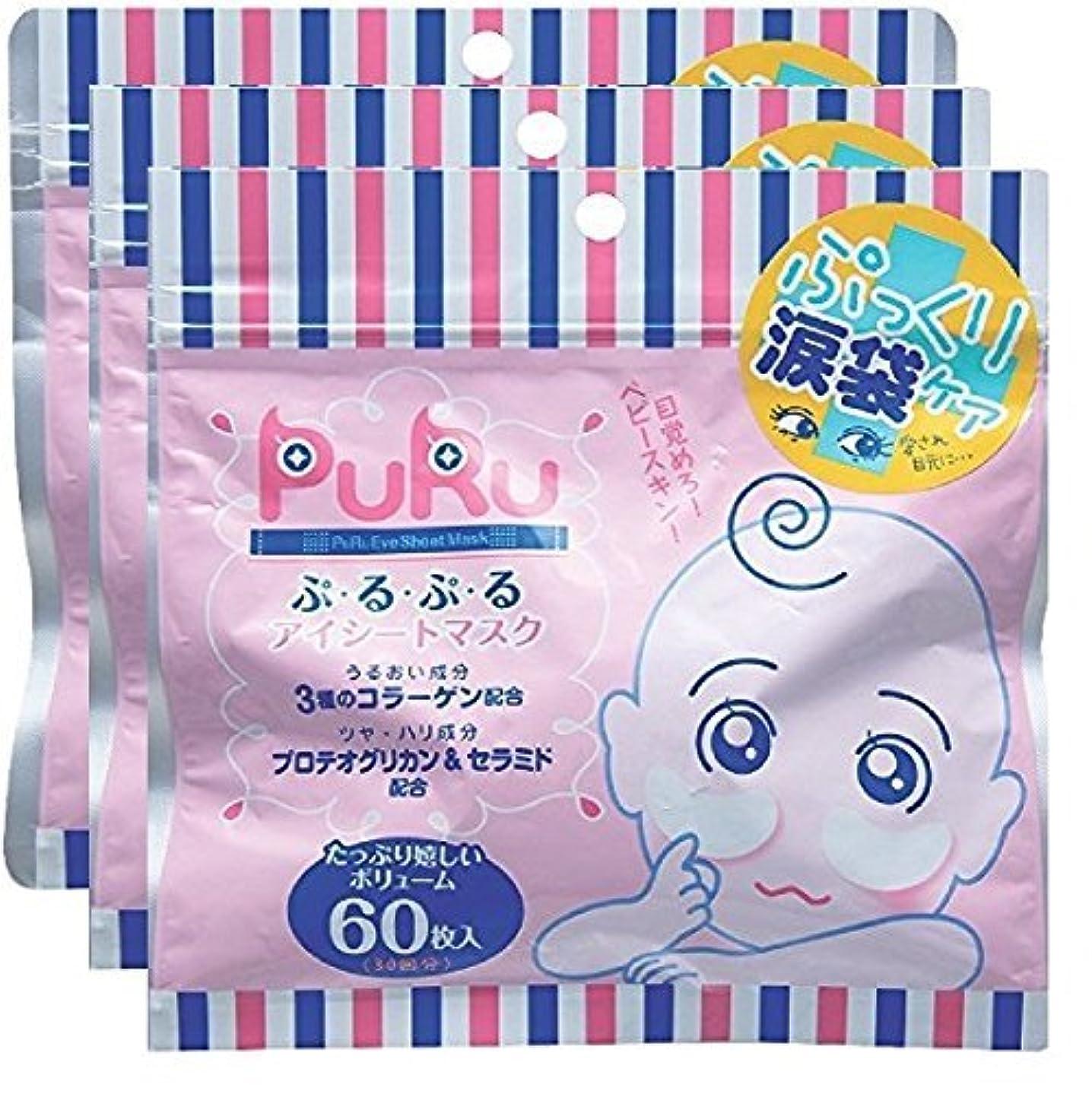 子犬城郵便番号ぷるぷるアイシートマスク 60枚入り×3セット