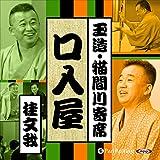 【猫間川寄席ライブ】 口入屋: 桂 文我