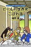 ビールの世界史こぼれ話 (ジョルダンブックス) 画像