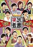 祇園笑者 ~男前(イケメン)喋り手集~ [DVD]の画像