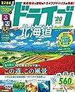 るるぶドライブ北海道ベストコース'20 (るるぶ情報版ドライブ)