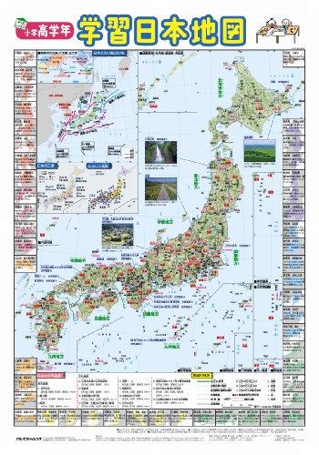 小学高学年 学習日本地図 (キッズレッスン)...