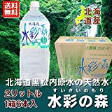 北海道黒松内の大自然が生んだミネラルウォーター (2L×6本)