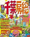 るるぶ千葉 房総'18 (るるぶ情報版(国内))