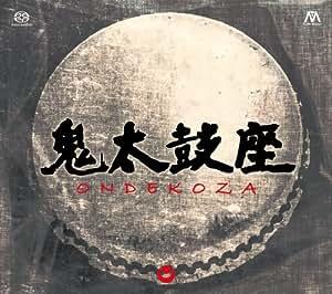 鬼太鼓座 コレクション (ONDEKOZA Collection) [6SACD シングルレイヤー]