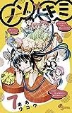 ノゾ×キミ(7) (少年サンデーコミックス)