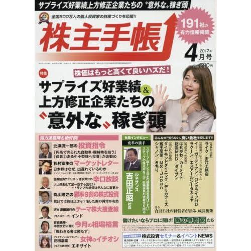 株主手帳 2017年 04 月号 [雑誌]