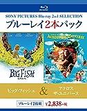 ブルーレイ2枚パック  ビッグ・フィッシュ/アクロス・ザ・ユニバース [Blu-ray]