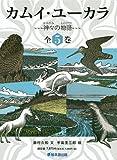 カムイ・ユーカラ神々の物語 全5巻