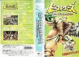 ビーストウォーズ超生命体 トランスフォーマー「浮島のデスマッチ」 [VHS]