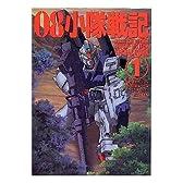 08小隊戦記 1―機動戦士ガンダム/第08MS小隊ビジュアルブック (ホビージャパンMOOK)