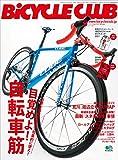 BiCYCLE CLUB (バイシクルクラブ)2017年5月号 No.385[雑誌]