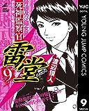 死神監察官雷堂 9 (ヤングジャンプコミックスDIGITAL)