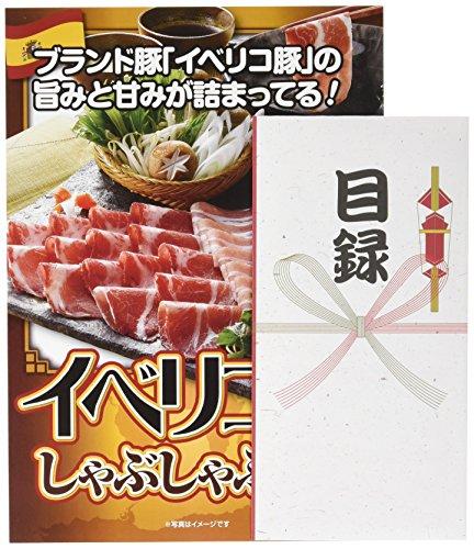二次会・ゴルフコンペ・ビンゴ景品 パネもく! イベリコ豚しゃぶしゃぶ(目録・A4パネル付)