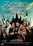 スガラムルディの魔女[DVD]