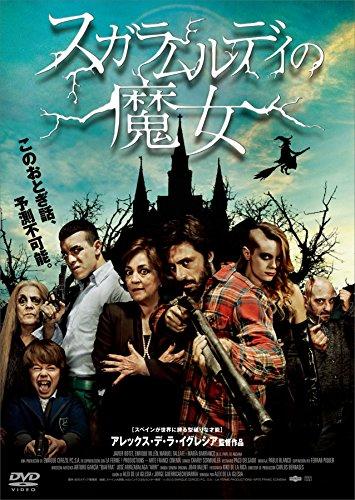 スガラムルディの魔女 [DVD]の詳細を見る
