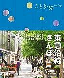ことりっぷ 東急沿線さんぽ (旅行ガイド)