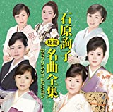 石原詢子 秘蔵名曲全集~カップリングコレクション~