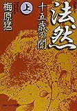 法然 十五歳の闇 上 (角川文庫ソフィア)