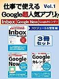 仕事で使えるGoogle超人気アプリ!! 3冊セット Vol.1 スケジュール&管理編