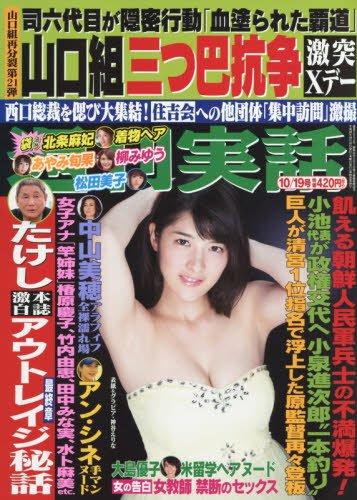 週刊実話 2017年 10/19 号 [雑誌]