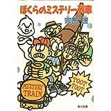 ぼくらのミステリー列車 (角川文庫)