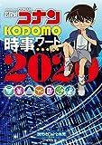 名探偵コナン KODOMO時事ワード2020