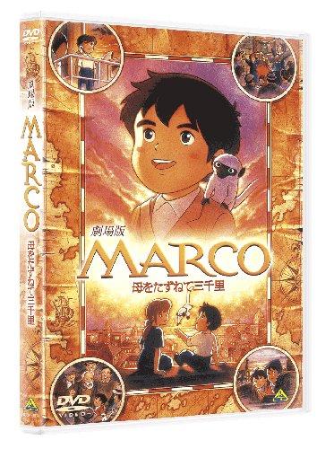 MARCO 母をたずねて三千里 [DVD]...