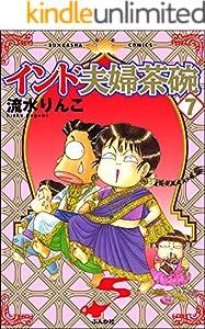 インド夫婦茶碗 (7) (ぶんか社コミックス)
