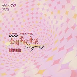 第75回(平成20年度)NHK全国学校音楽コンクール課題曲