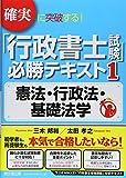 確実に突破する! 「行政書士試験」必勝テキスト1 憲法・行政法・基礎法学 (DO BOOKS)