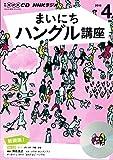 NHKCD ラジオ まいにちハングル講座 2016年4月号 [雑誌] (語学CD)