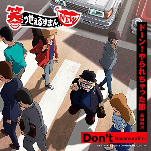 TVアニメ『笑ゥせぇるすまんNEW』主題歌シングル「Don'...