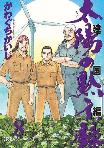 太陽の黙示録 第2部 建国編 8 (ビッグコミックス)