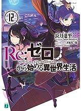 Re:ゼロから始める異世界生活など、MF文庫J 3月新刊