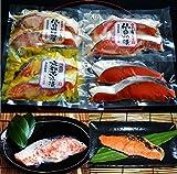 鮭グルメセット 美味しい鮭と4種類の調味漬セットです。 【ご贈答用・ご自宅用に・お誕生日プレゼントにも!配送指定OK!】