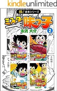 【極!合本シリーズ】 ミスター味っ子 2巻 表紙画像