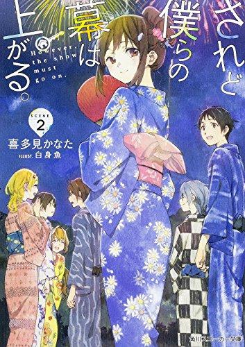 されど僕らの幕は上がる。Scene.2 (角川スニーカー文庫)の詳細を見る