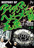 【D.D.Tプロレス】 DVD HISTORY OF アイアンマンヘビーメタル級王座下巻