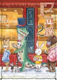 ワニ男爵(2) (モーニングコミックス)