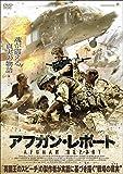 アフガン・レポート[DVD]
