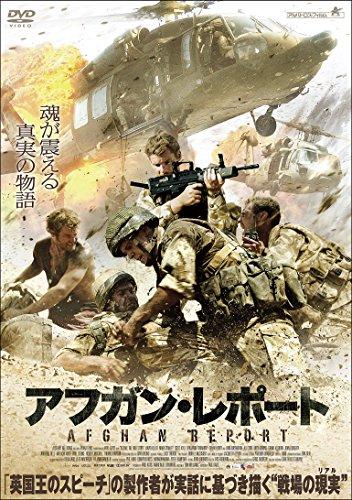 アフガン・レポート [DVD]の詳細を見る