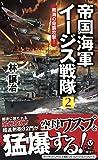 帝国海軍イージス戦隊(2) (ヴィクトリーノベルス)