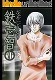 鉄壱智 : 9 (ZERO-SUMコミックス)