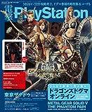 電撃PlayStation (プレイステーション) 2015年 9/24号 Vol.598 [雑誌]