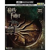 ハリー・ポッターと秘密の部屋 <4K ULTRA HD&ブルーレイセット>