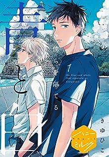 僕らを隔てる青と白 分冊版(1) (ハニーミルクコミックス)