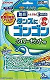 タンスにゴンゴン 衣類の防虫剤 クローゼット用 3個入 無臭 (1年防虫・防カビ・ダニよけ)